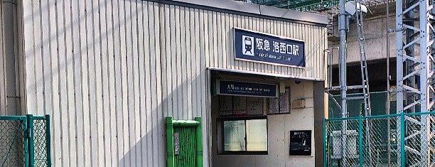Rakusaiguchi Station (HK80) is one of 阪急京都本線・千里線・嵐山線の駅.
