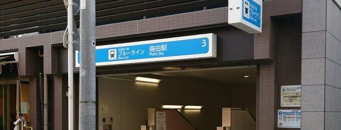 Maita Station (B13) is one of Station - 神奈川県.