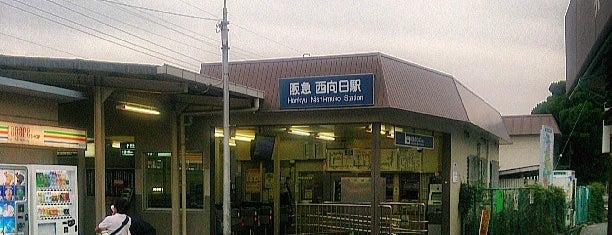 Nishi-muko Station (HK78) is one of 阪急京都本線・千里線・嵐山線の駅.