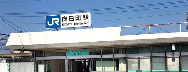 Mukōmachi Station is one of JR線の駅.