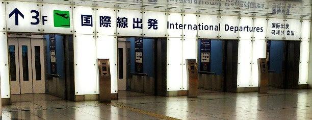 Haneda Airport International Terminal Station (KK16) is one of 東京.