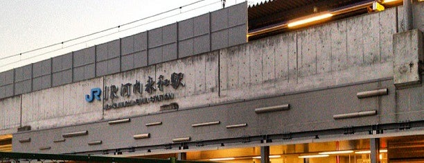 JR-Kawachi-Eiwa Station is one of アーバンネットワーク 2.