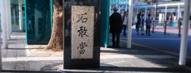川崎駅前 石敢當 is one of Amazing place.