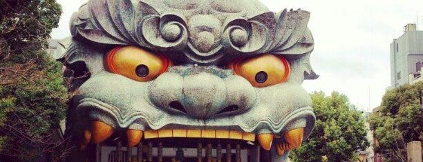 難波八阪神社 is one of 氣になる.