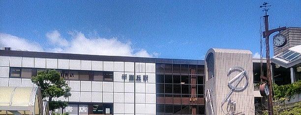 Senrioka Station is one of アーバンネットワーク 2.