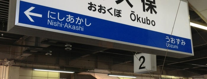 Ōkubo Station is one of アーバンネットワーク 2.