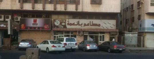 بانعمة للفول is one of معصوب | Masoub.