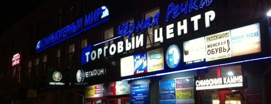 ТЦ «Чёрная Речка» is one of Торговые центры в Санкт-Петербурге.