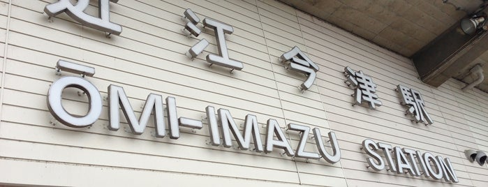 Ōmi-Imazu Station is one of アーバンネットワーク 2.