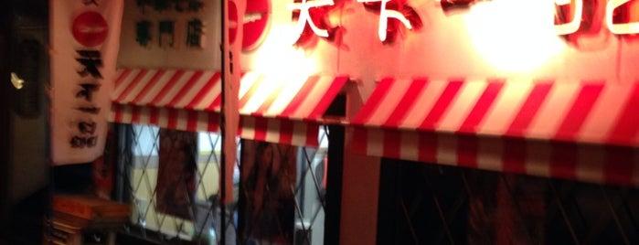 天下一品 京極店 is one of 兎に角ラーメン食べる.
