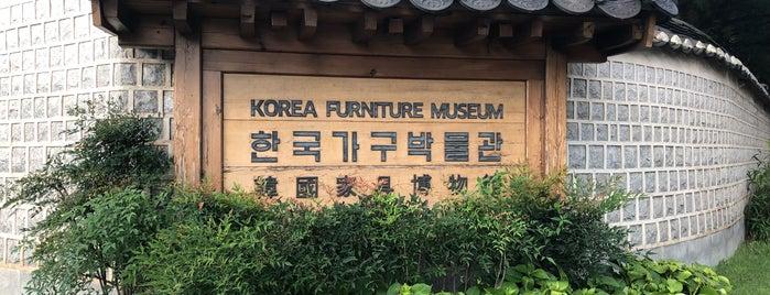한국가구박물관 is one of 🇰🇷👆🏿.