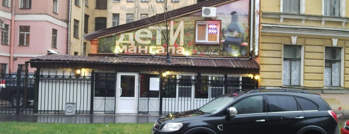 Дети Мангала is one of СПб Места.