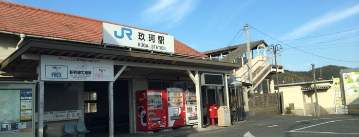 Kuga Station is one of JR.