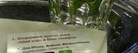 Идеальная чашка is one of Бонусы в Питере.