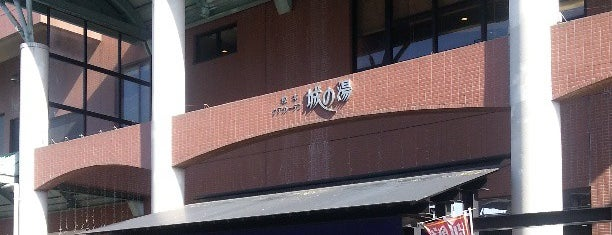 熊本天然温泉 城の湯 is one of 温泉.