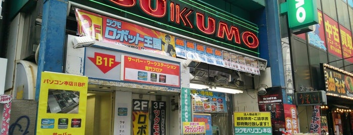 TSUKUMO is one of よくいく場所.