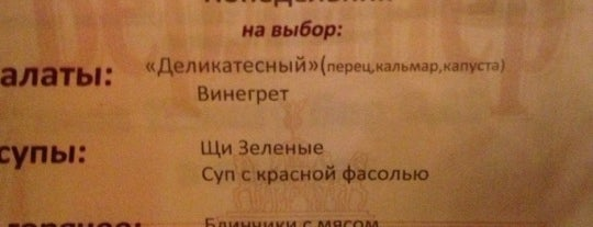 Берлинер is one of Chinese,Indian and German Restaurants in Moscow.