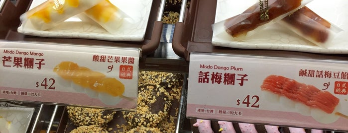 Mister Donut is one of Taipei.