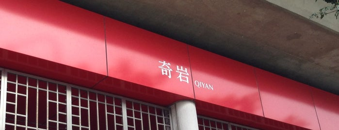 MRT Qiyan Station is one of Taipei Travel - 台北旅行.