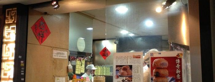 蘇杭點心店 is one of Restaurant @ᴛᴀɪᴘᴇɪ.