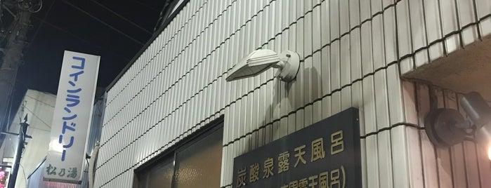 中延温泉 松の湯 is one of メンバー.