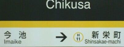 千種駅 is one of 中央線(名古屋口).