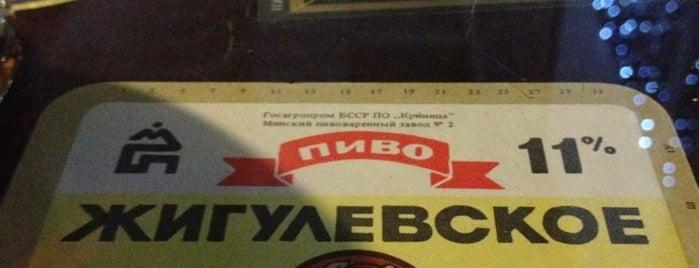 Жигулевское Оригинальное is one of Попить пива.