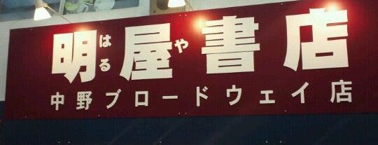明屋書店 中野ブロードウェイ店 is one of 中野.