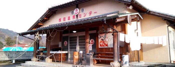 塚田温泉センター is one of 温泉.