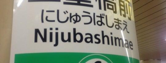 Nijubashimae Station (C10) is one of marunouchi.