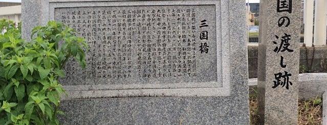 三国の渡し跡(三国橋) is one of 気になるべニューちゃん 関西版.