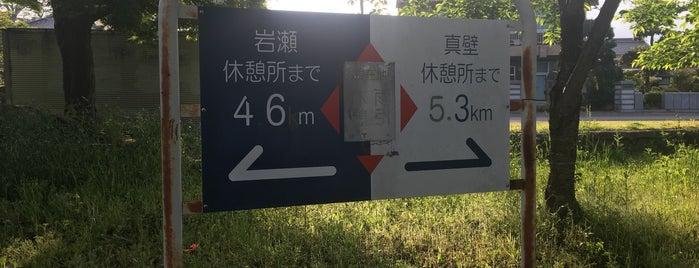 雨引休憩施設 is one of りんりんロードポタ♪.
