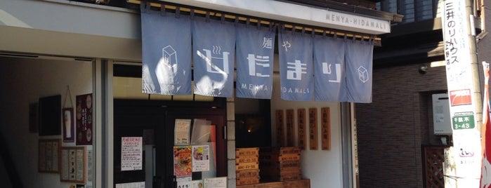 麺や ひだまり is one of らめーん(Ramen).