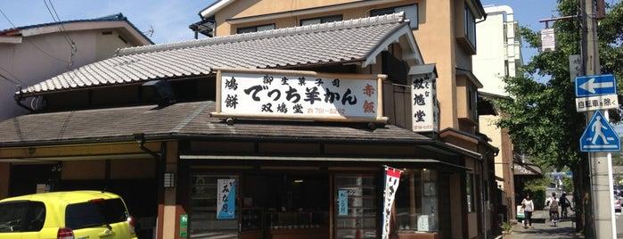 双鳩堂 is one of 和菓子/京都 - Japanese-style confectionery shop in Kyo.