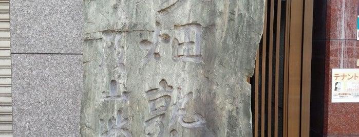 人参畑塾趾 is one of 近現代.
