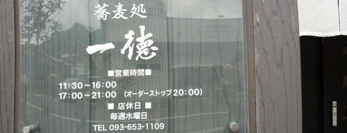蕎麦処 一徳 is one of リピ確定.