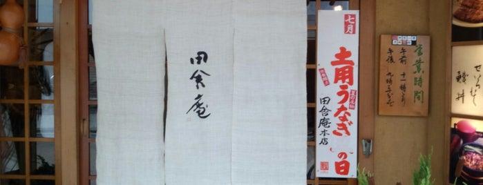 田舎庵 小倉本店 is one of リピ確定.