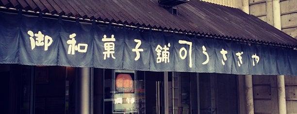 Usagiya is one of 池波正太郎お気に入り.
