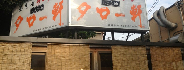 高円寺ラーメン タロー軒 is one of 兎に角ラーメン食べる.