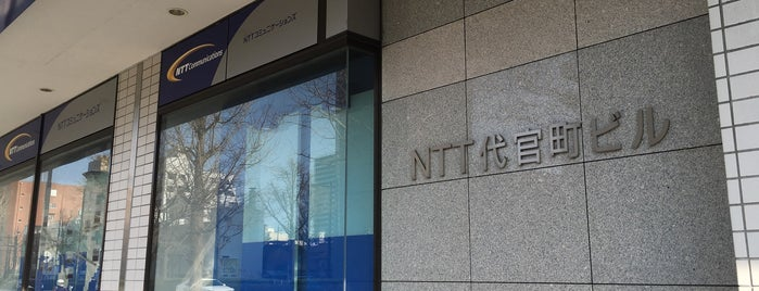 NTT代官町ビル is one of IDC JP.