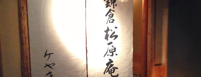 鎌倉 松原庵 欅 is one of メンバー.