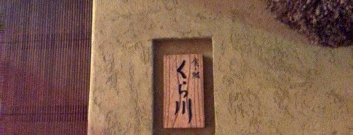 食と燗 くら川 is one of Favorite Food.