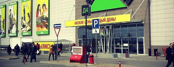 Leroy Merlin is one of Магазины.