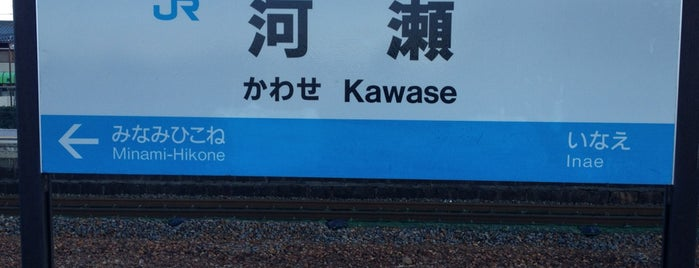 Kawase Station is one of アーバンネットワーク 2.