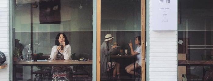 產出 The Food is one of Coffee shops in Taipei.
