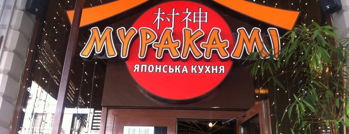 Мураками / Murakami is one of EURO 2012 KIEV WiFi Spots.