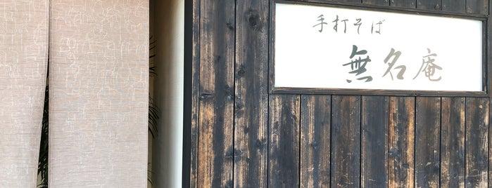 手打ちそば 無名庵 is one of 地元で行く場所(流山市).