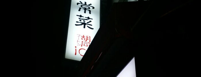 中国家常菜 胡同101 is one of lieu a Tokyo 2.