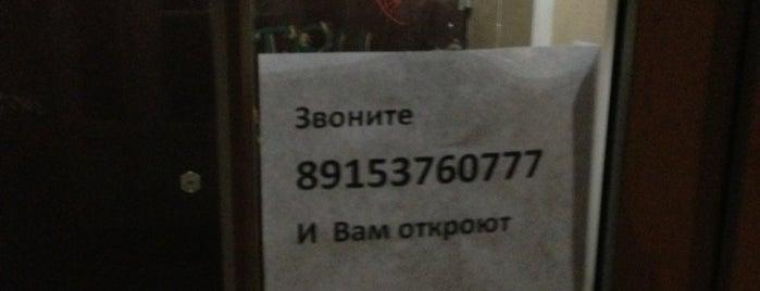 Антикафе «Три Кота» is one of бауманка.