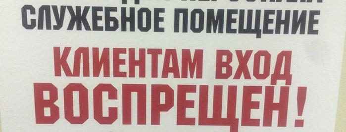 Специальный Олимпийский Комитет is one of My places.